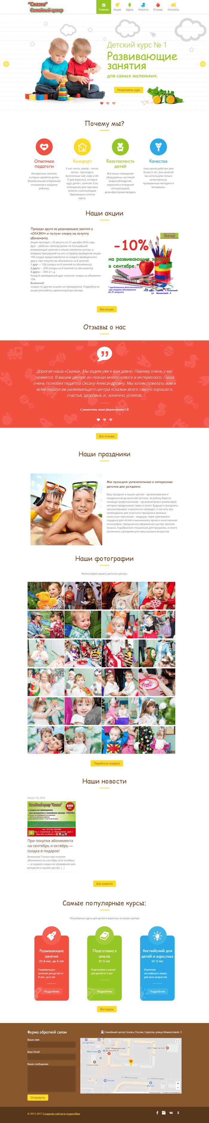 Главная страница сайта детского центра Сказка
