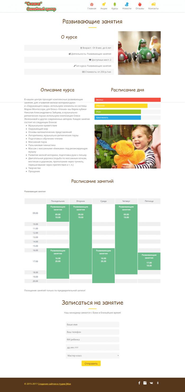 Страница с расписанием занятий на сайте детского центра Сказка