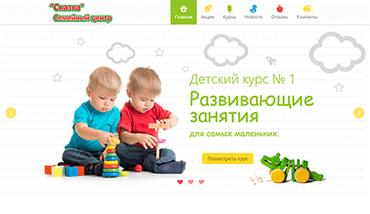 Сайт детского центра Сказка