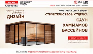 Сайт СПА-Сервис
