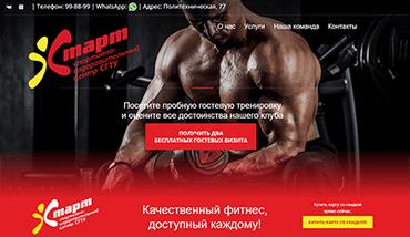 Сайт фитнес-клуба Старт