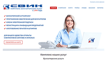 Бухгалтерский сайт