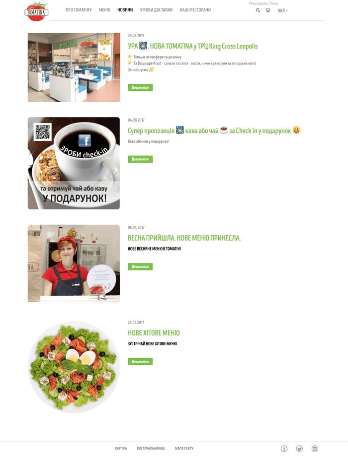 Страница новостей сайта ресторана Tomatina