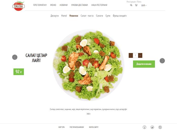 Страница товара сайта ресторана Tomatina