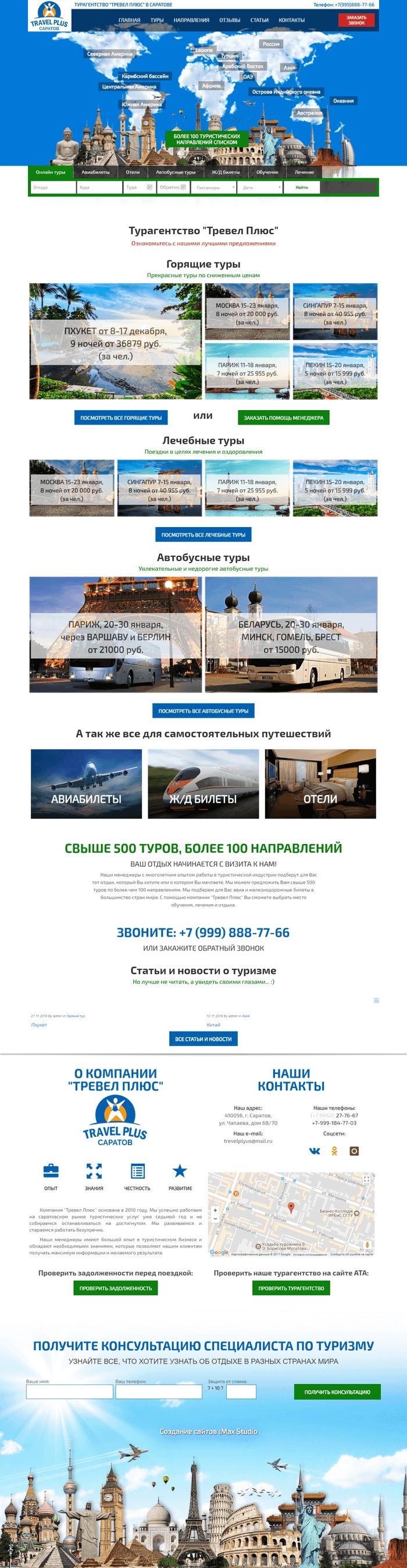 Главная страница сайта туристического агентства Travel Plus