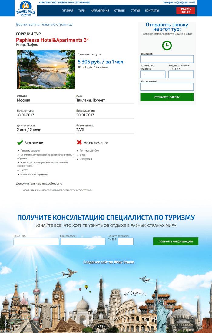 Страница тура сайта туристического агентства Travel Plus