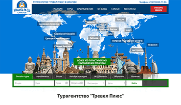 Сайт туристического агентства Travel Plus