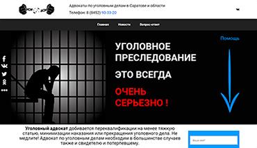 Сайт уголовного адвоката