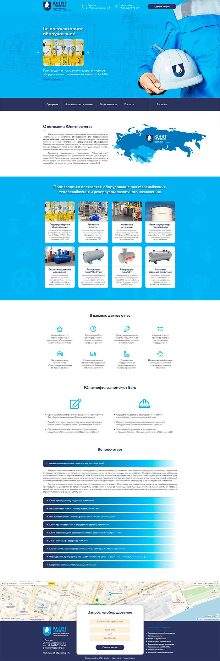 Главная страница сайта Юнит Нефтегаз