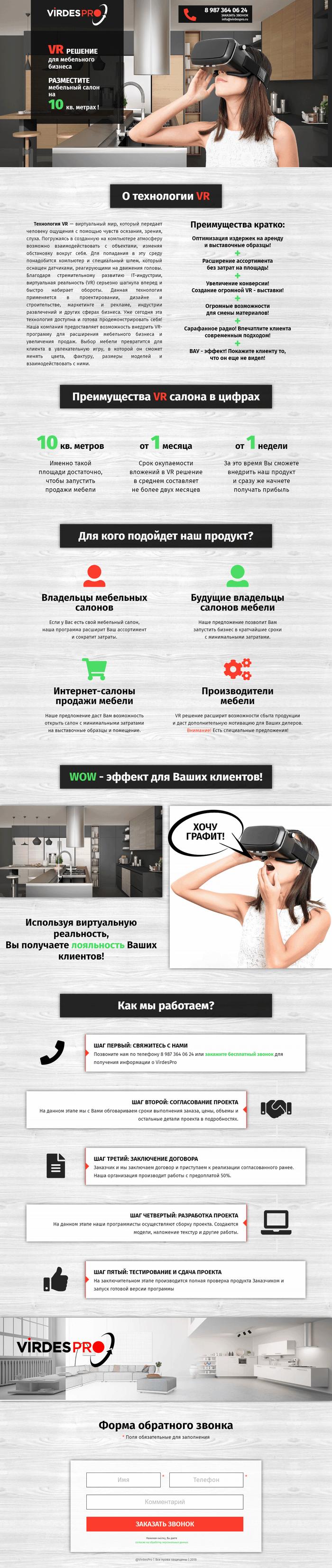 Главная страница сайта компании Virdes Pro