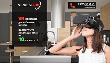 Сайт компании Virdes Pro