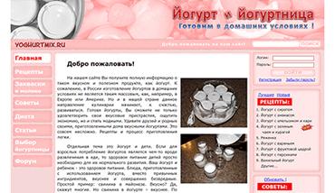 Сайт о йогуртах.