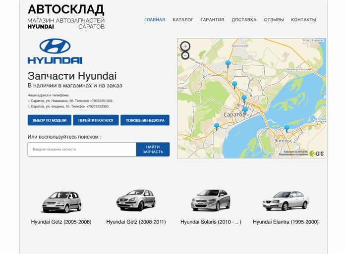 Верхняя часть сайта по продаже автозапчастей Hyundau