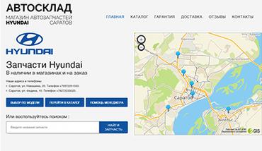 Сайт по продаже автозапчастей Hyundau